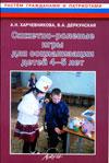 Сюжетно-ролевые игры для социализации детей 4-5 лет: Методическое пособие