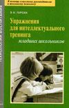 Упражнения для интеллектуального тренинга младших школьников