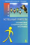 Успешный учитель: тренинговые и коррекционные программы