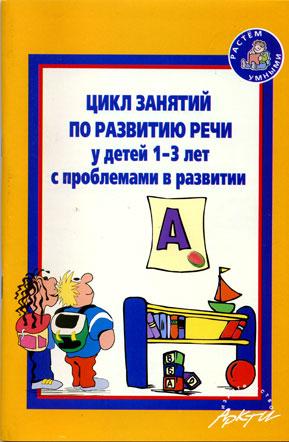 Цикл занятий по развитию речи у детей 1-3 лет с проблемами в развитии