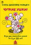 Чуткие ушки! Игры для маленьких детей от 3 до 99 лет