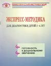 Экспресс-методика для диагностики детей 3-4 лет. Готовность к дошкольному обучению
