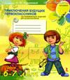 120 развивающих заданий для дошкольников 6-7 лет