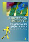 18 программ тренингов. Руководство для профессионалов