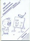 50 упражнений для подготовки дошкольников к письму. (Прописи)
