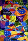 Арт-терапия в психологическом консультировании: учебное пособие