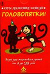 Головопятки! Игры для маленьких детей от 3 до 99 лет