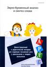 Демонстрационный и дидактический материал для коррекции письменной речи у дошкольников и младших школьников