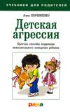 Детская агрессия: Простые способы коррекции нежелательного поведения ребенка