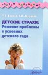Детские страхи: решение проблемы в условиях детского сада