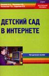 Детский сад в интернете. Методическое пособие
