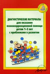 Диагностические материалы для оказания психокоррекционной помощи детям 1-3 лет с проблемами в развитии