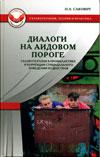 Диалоги на Аидовом пороге. Сказкотерапия в профилактике и коррекции суицидального поведения подростков