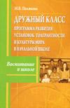 Дружный класс. Программа развития установок толерантности и культуры мира в начальной школе