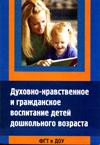 Духовно-нравственное и гражданское воспитание детей дошкольного возраста