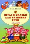 Игры и сказки для развития речи. 1,5 - 3 лет