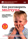 Как разговорить молчуна. Для детей 2-3 лет. DVD-video