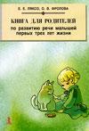 Книга для родителей по развитию речи малышей первых трех лет жизни