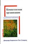 Компетентная организация: психологический анализ процесса стратегического менеджмента