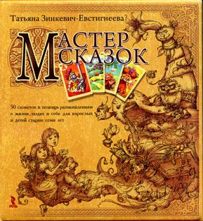Мастер сказок. 50 сюжетов в помощь размышлениям о жизни, людях и себе для взрослых и детей старше семи лет
