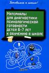 Материалы для диагностики психологической готовности детей 6-7 лет к обучению в школе: Методическое пособие