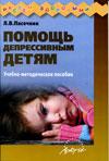 Помощь депрессивным детям: Учебно-методическое пособие