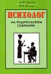 Психолог на родительском собрании