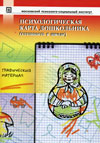 Психологическая карта дошкольника (готовность к школе). Графический материал