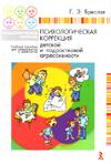 Психологическая коррекция детской и подростковой агрессивности