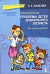 Психологические проблемы детей дошкольного возраста
