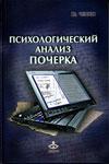 Психологический анализ почерка: системный подход и компьютерная реализация в психологии, криминологии и судебной экспертизе