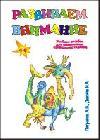 Развиваем внимание. Учебное пособие для письменных творческих заданий (4-6 лет)