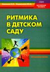 Ритмика в детском саду. Методическое пособие для педагогов ДОУ
