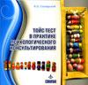 Тойс-тест в практике психологического консультирования: методические рекомендации по неклинической психотерапии и практической психологии