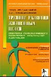 Тренинг развития жизненных целей. Программа психологического содействия социальной адаптации
