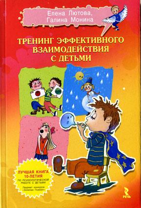 Тренинг эффективного взаимодействия с детьми