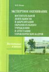 Экспертное оценивание воспитательной деятельности в аккредитации образовательного учреждения и аттестации управленческих кадров. Методическое пособие