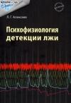 Психофизиология детекции лжи