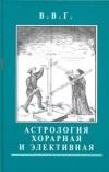 Астрология хорарная и элективная