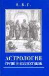 Астрология групп и коллективов
