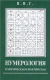 Нумерология, теоретическая и практическая