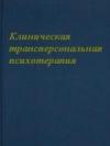 Клиническая трансперсональная психотерапия (монография)
