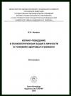 Копинг-поведение и психологическая защита личности