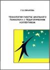 Технологии работы психолога с педагогическим коллективом