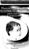 Психологические проблемы материнства и детства