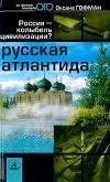 Русская Атлантида. Россия - колыбель цивилизации?