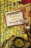 Золотая книга. Пурана 19