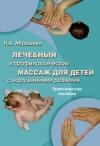 Лечебный и профилактический массаж для детей с нарушениями развития