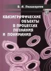 Квазиграфические объекты в процессах познания и понимания