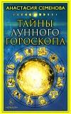 Тайны лунного гороскопа